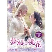 夢幻の桃花~三生三世枕上書~ DVD-BOX3