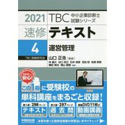 速修テキスト〈4〉運営管理(TBC中小企業診断士試験シリーズ〈2021年版〉) [単行本]