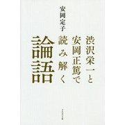 渋沢栄一と安岡正篤で読み解く論語 [単行本]