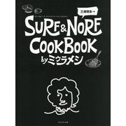 SURF & NORF COOKBOOK by ミウラメシ [単行本]