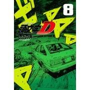 新装版 頭文字D(8)(KCデラックス) [コミック]