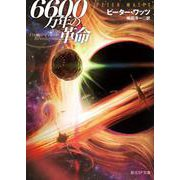 6600万年の革命(創元SF文庫) [文庫]