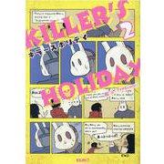 KILLER'S HOLIDAY 2(コミックELMO) [コミック]