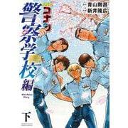 名探偵コナン 警察学校編 Wild Police Story<下>(少年サンデーコミックス) [コミック]