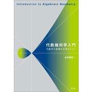 代数幾何学入門―代数学の基礎を出発点として [単行本]