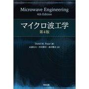 マイクロ波工学 第4版 [単行本]