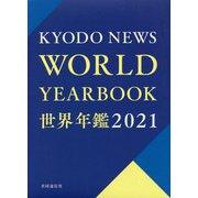 世界年鑑〈2021〉 [単行本]
