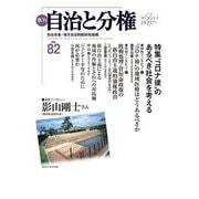 季刊 自治と分権 第82号 [全集叢書]