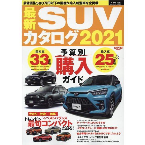 最新SUVカタログ2021(サンエイムック) [ムックその他]