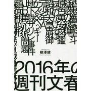 2016年の週刊文春 [単行本]