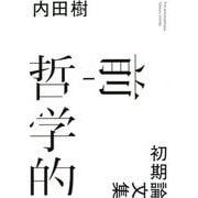 前-哲学的―初期論文集 [単行本]