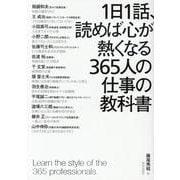 1日1話、読めば心が熱くなる365人の仕事の教科書 [単行本]
