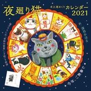 夜廻り猫2021卓上週めくりカレンダー [コミック]