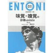 ENTONI No.251-Monthly Book [単行本]