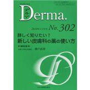 デルマ No.302 [単行本]