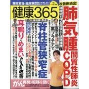 健康365 (ケンコウ サン ロク ゴ)  2021年 02月号 [雑誌]