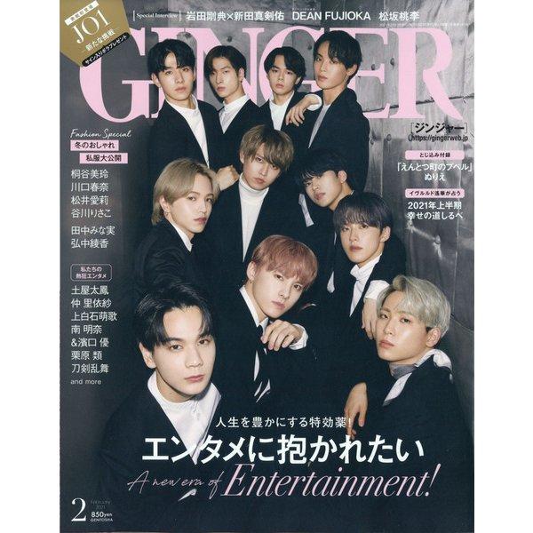 GINGER (ジンジャー) 2021年 02月号 [雑誌]