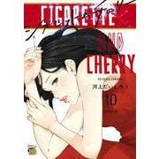 シガレット&チェリー  10<10>(チャンピオンREDコミックス) [コミック]