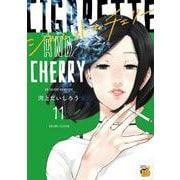 シガレット&チェリー  11<11>(チャンピオンREDコミックス) [コミック]