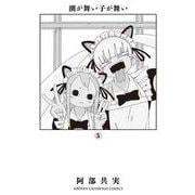 潮が舞い子が舞い  5<5>(少年チャンピオン・コミックス) [コミック]