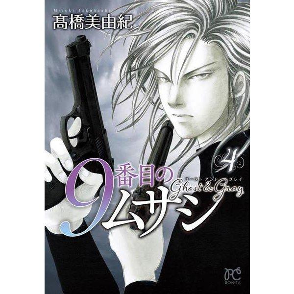 9番目のムサシ ゴースト アンド グレイ 4<4>(ボニータ・コミックス) [コミック]