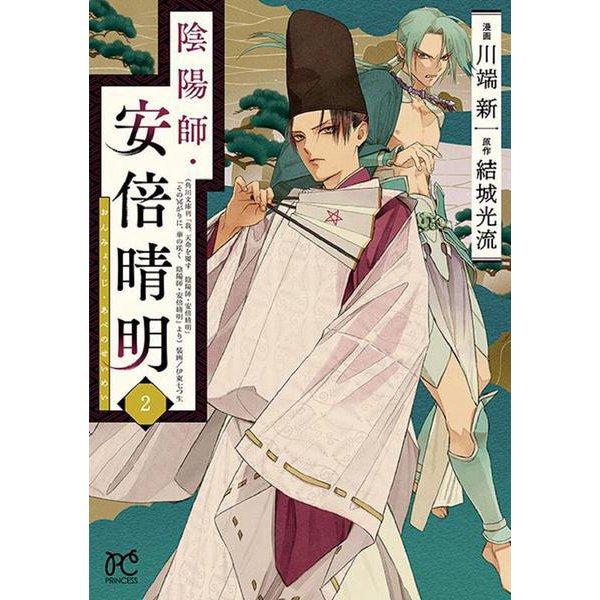 陰陽師・安倍晴明  2<2>(プリンセス・コミックス) [コミック]