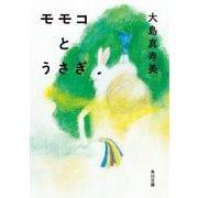 モモコとうさぎ(角川文庫) [文庫]