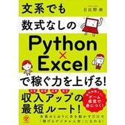 文系でも数式なしのPython×Excelで稼ぐ力を上げる! [単行本]