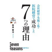 会社経営に失敗した私が医院経営で成功した7つの理由 [単行本]