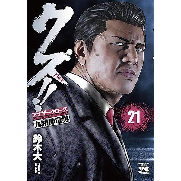 クズ!!~アナザークローズ九頭神竜男~  21 (ヤングチャンピオン・コミックス) [コミック]