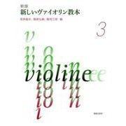 新版 新しいヴァイオリン教本 3 [単行本]