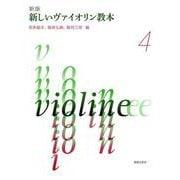 新版 新しいヴァイオリン教本 4 [単行本]