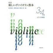 新版 新しいヴァイオリン教本 3・4巻 ピアノ伴奏譜 [単行本]