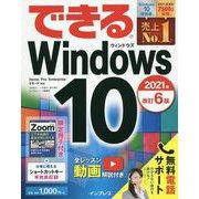 できるWindows 10 2021年改訂6版 (できるシリーズ) [単行本]