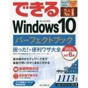 できるWindows10パーフェクトブック―困った!&便利ワザ大全 2021年改訂6版 (できるシリーズ) [単行本]