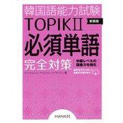 韓国語能力試験TOPIK 2 必須単語完全対策 新装版 [単行本]