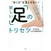 """""""歩く力""""を落とさない!新しい「足」のトリセツ [単行本]"""