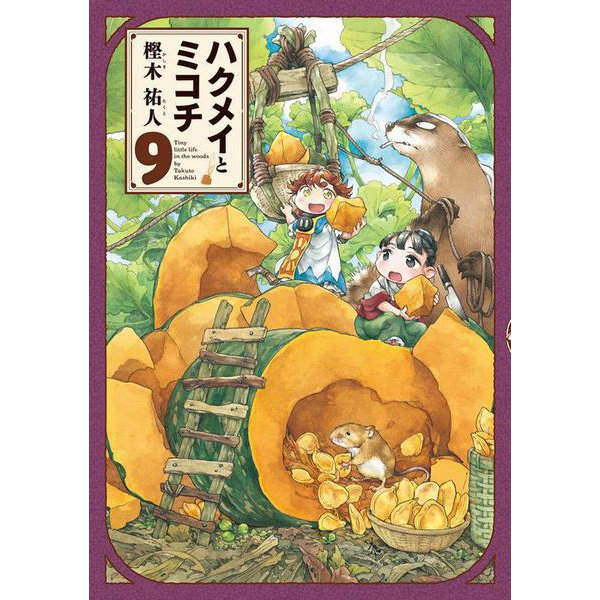 ハクメイとミコチ 9巻(ハルタコミックス) [コミック]