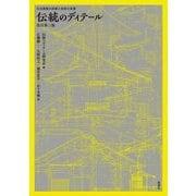 日本建築の詳細と技術の変遷 伝統のディテール 改訂第二版 [単行本]