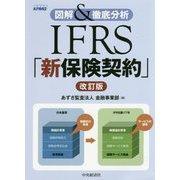 図解&徹底分析 IFRS「新保険契約」 改訂版 [単行本]