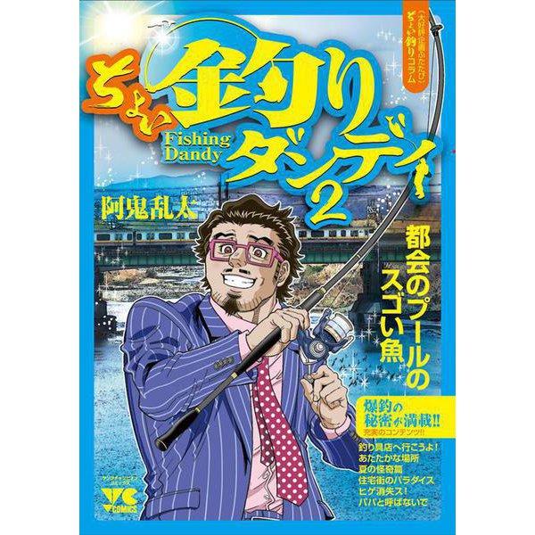 ちょい釣りダンディ2(ヤングチャンピオン・コミックス) [コミック]