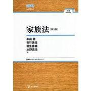 家族法 第3版 (日本評論社ベーシック・シリーズ) [全集叢書]
