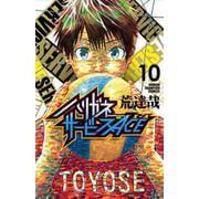 ハリガネサービスACE  10<10>(少年チャンピオン・コミックス) [コミック]