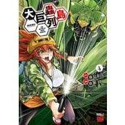大巨蟲列島  4<4>(チャンピオンREDコミックス) [コミック]