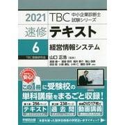 速修テキスト〈6〉経営情報システム(TBC中小企業診断士試験シリーズ〈2021年版〉) [単行本]