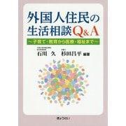 外国人住民の生活相談Q&A―子育て・教育から医療・福祉まで [単行本]