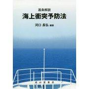 逐条解説 海上衝突予防法 [単行本]