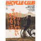 BiCYCLE CLUB (バイシクル クラブ) 2021年 02月号 [雑誌]