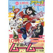 YOUNGKING OURS (ヤングキングアワーズ) 2021年 02月号 [雑誌]