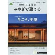 みやぎで建てるSUUMO注文住宅 2021年 02月号 [雑誌]